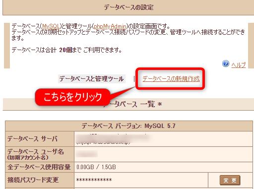 さくらのレンタルサーバーのドメイン直下にWordPressをインストール(5)