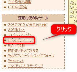 さくらのレンタルサーバーのドメイン直下にWordPressをインストール(7)
