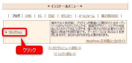 さくらのレンタルサーバーのドメイン直下にWordPressをインストール(9)