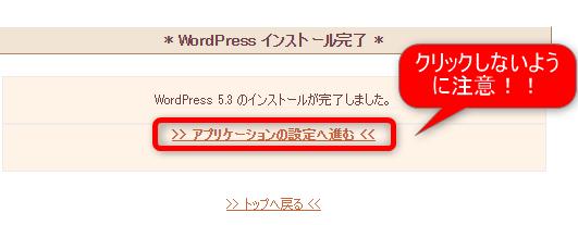 さくらのレンタルサーバーのドメイン直下にWordPressをインストール(11)