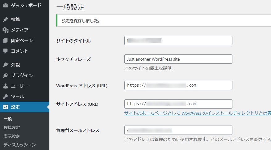 WordPressのSSL化(さくらのレンタルサーバー)(4)