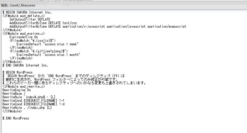 さくらのレンタルサーバーでのURL正規化(.htaccess編集)(5)