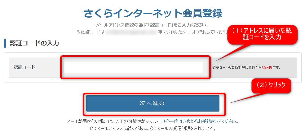 さくらのレンタルサーバーへの申し込み(5)