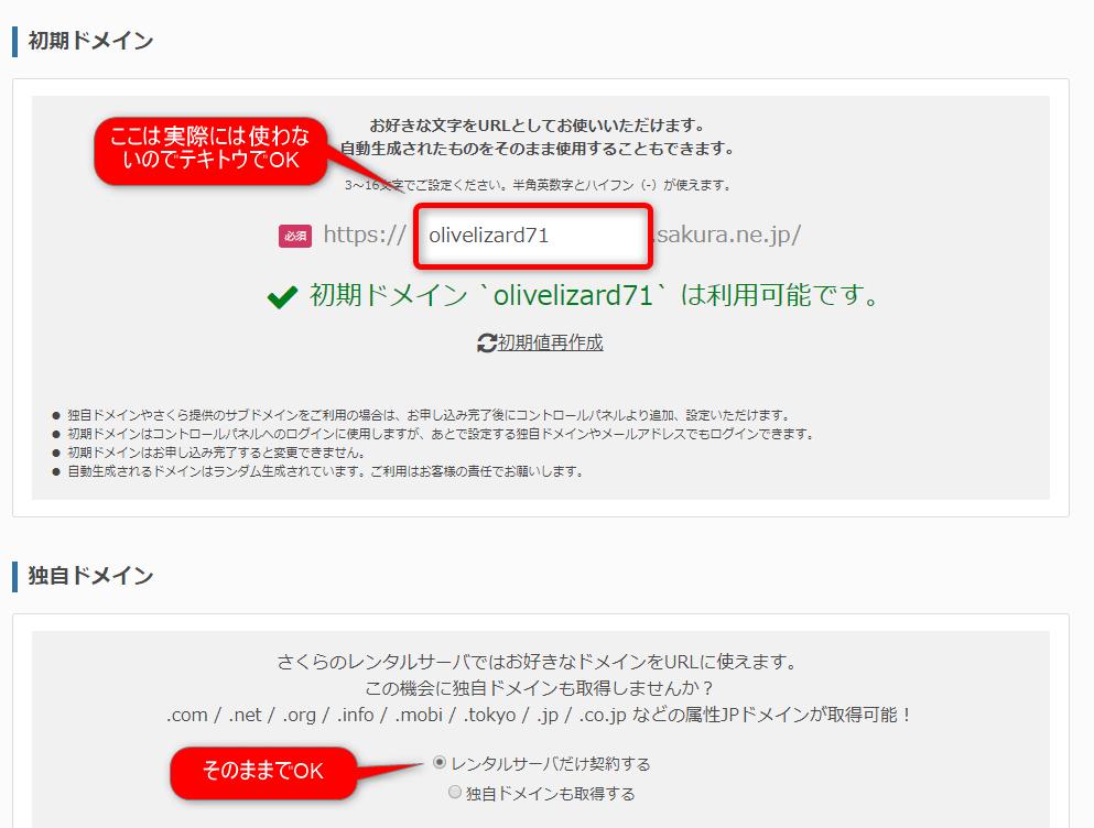 さくらのレンタルサーバーへの申し込み(2)