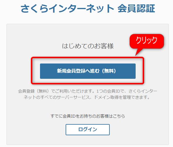 さくらのレンタルサーバーへの申し込み(3)