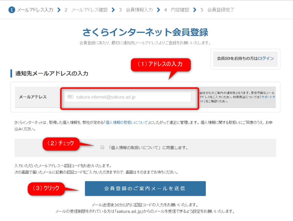 さくらのレンタルサーバーへの申し込み(4)