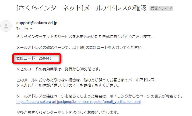 さくらのレンタルサーバーへの申し込み(6)