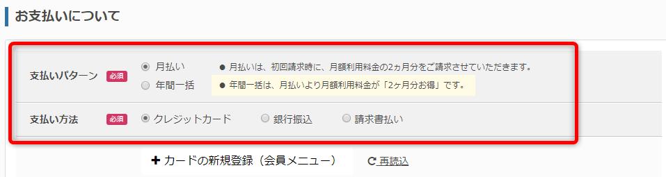 さくらのレンタルサーバーへの申し込み(7)