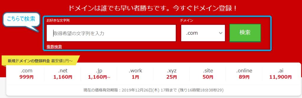 お名前.comへの申し込み(1)
