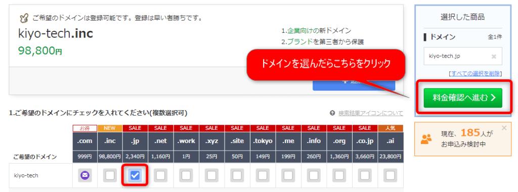 お名前.comへの申し込み(3)