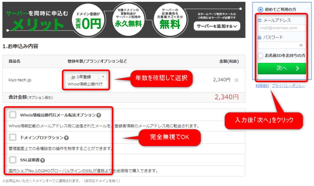 お名前.comへの申し込み(4)