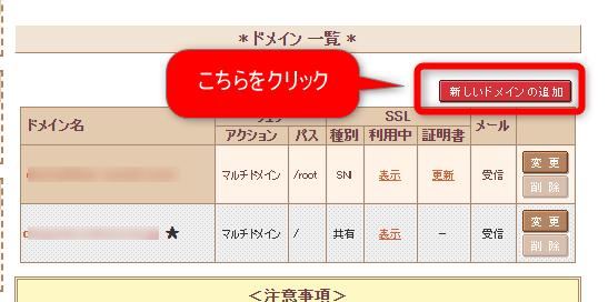お名前.comとさくらのレンタルサーバーの設定(11)