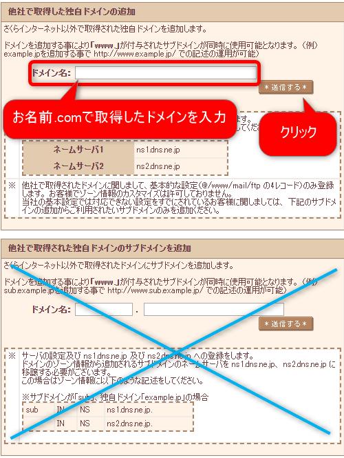 お名前.comとさくらのレンタルサーバーの設定(13)