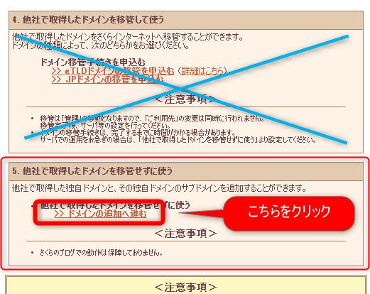 お名前.comとさくらのレンタルサーバーの設定(12)
