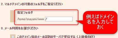 さくらのレンタルサーバーのドメイン直下にWordPressをインストール(2)