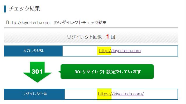 さくらのレンタルサーバーでのURL正規化(.htaccess編集)(8)