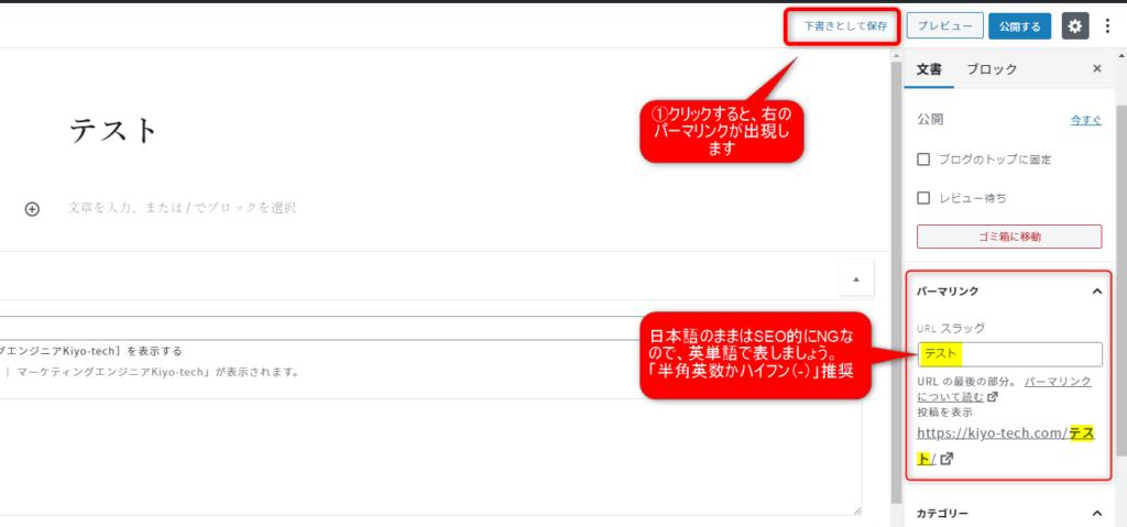 ワードプレスの設定(パーマリンクの設定)(2)