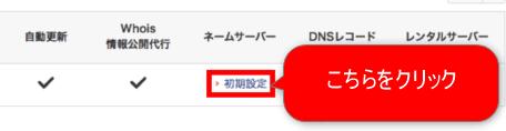 お名前.comへの申し込み(11)