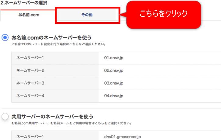 お名前.comへの申し込み(12)