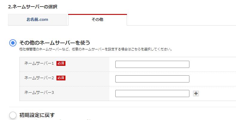 お名前.comへの申し込み(13)
