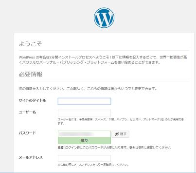 さくらのレンタルサーバーのドメイン直下にWordPressをインストール(13)