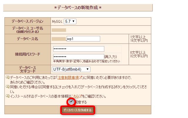 さくらのレンタルサーバーのドメイン直下にWordPressをインストール(6)