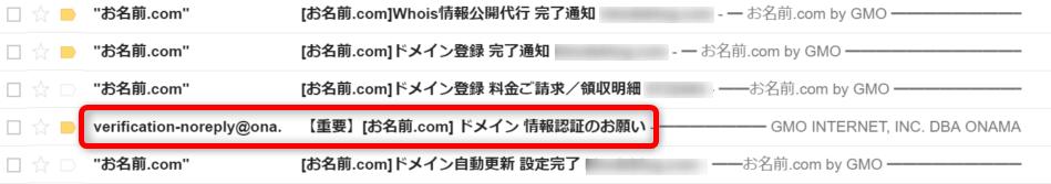 お名前.comへの申し込み(7)