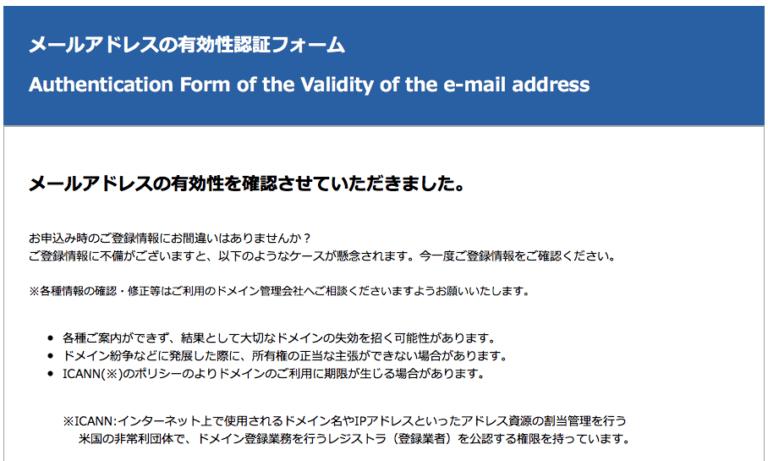 お名前.comへの申し込み(8)