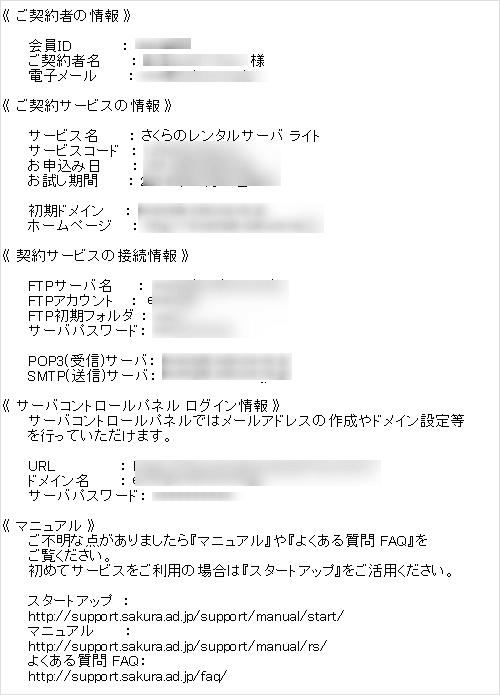 さくらのレンタルサーバーへの申し込み(10)