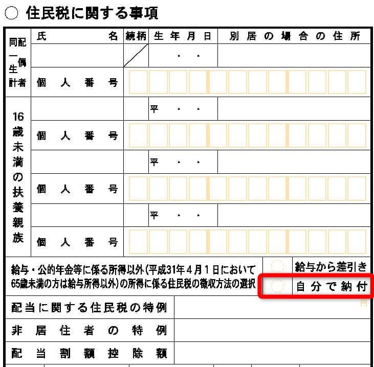 正社員の副業がばれない方法(住民税の普通徴収)