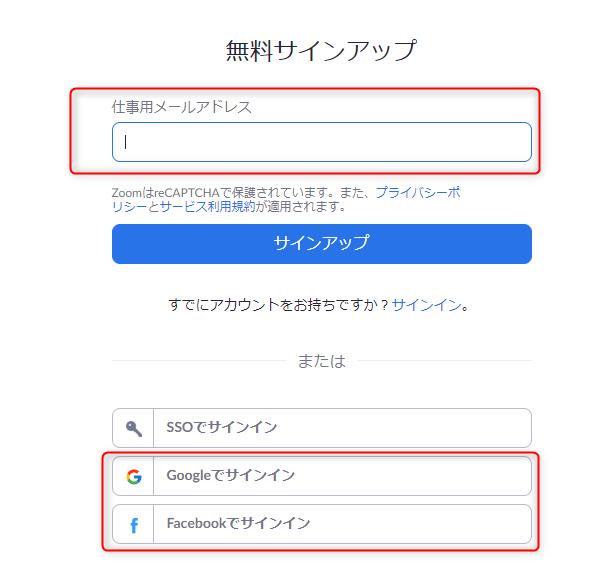 Zoomでのオンライン授業の始め方3(アドレス登録)