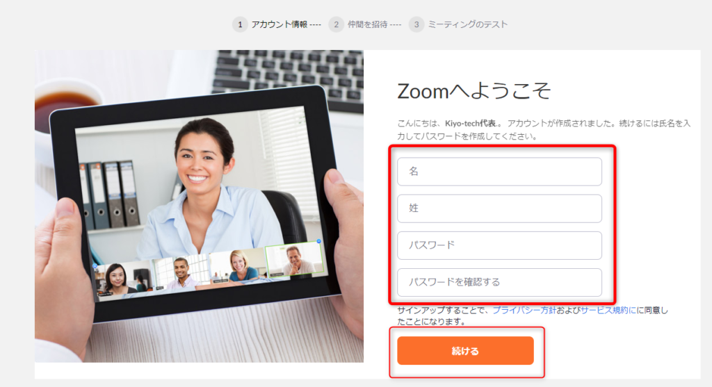 Zoom法人アカウントに招待された職員向けマニュアル